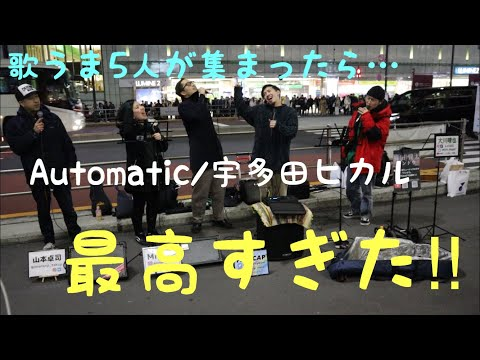 歌うま5人が集まったら、めちゃくちゃ最高やった‼ Automatic/宇多田ヒカル(山本卓司&Miyone&FRIOCAP&福田賢太&大川晴也 01.13 新宿路上ライブ)