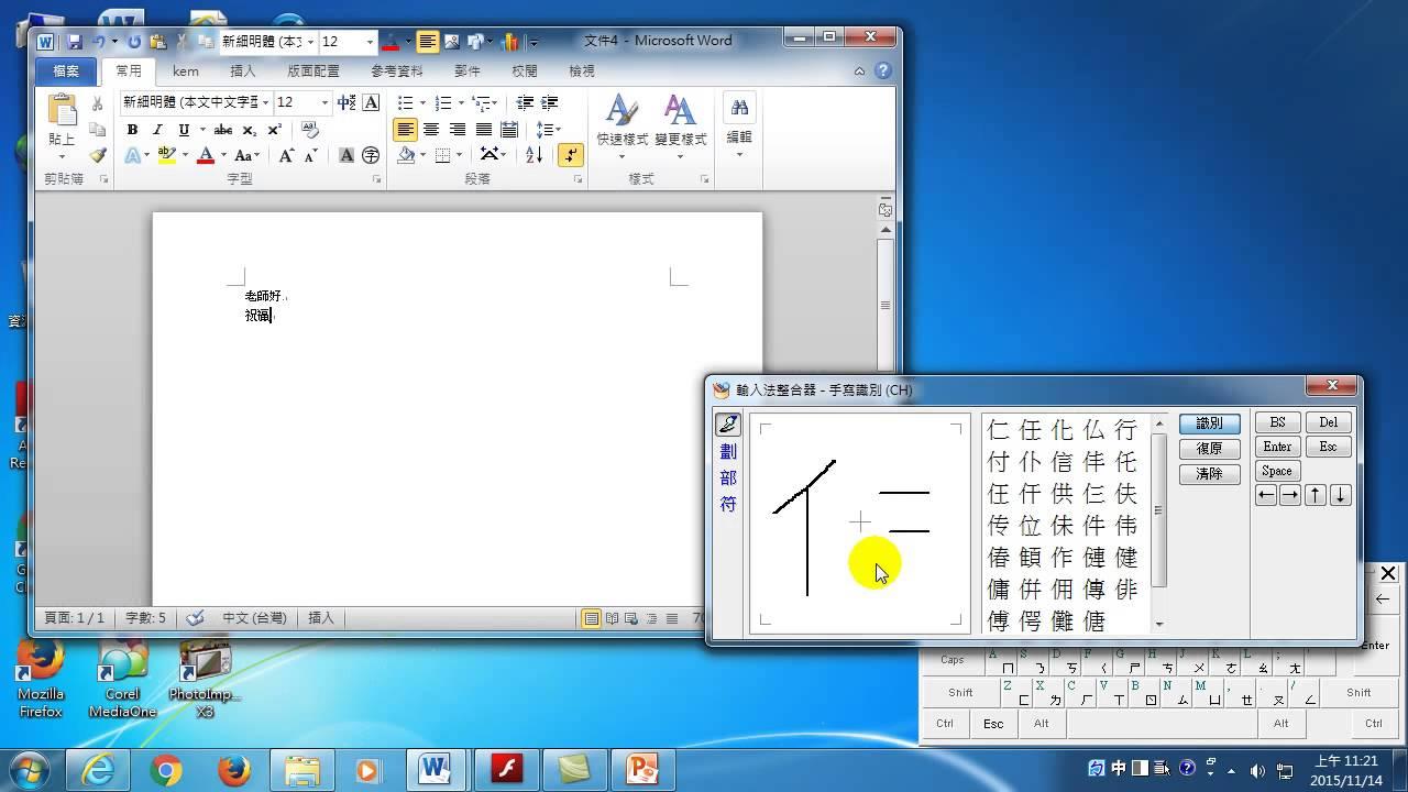 11.用手寫輸入中文字輸入法整合器(電腦操作入門) - YouTube