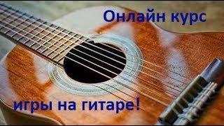 Онлайн курс игры на гитаре Урок 8