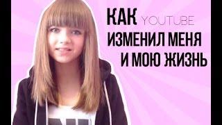 Как YouTube изменил меня и мою жизнь