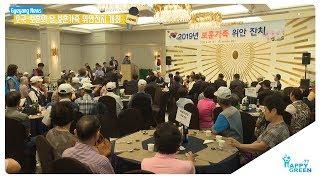 보훈가족 위안잔치 개최_[2019.6.4주] 영상 썸네일