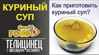 Куриный суп. Как приготовить суп из курицы? | Good Food(Первые блюда. Куриный суп что может быть проще. В этом видео я расскажу как готовить вкусный суп из курицы...., 2014-12-22T07:34:43.000Z)