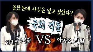 [일본어뉴스]황당국회, 뜨거운 설전?#일본국회#황당국회…