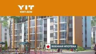 Квартиры в «Военную ипотеку» в жилых комплексах ЮИТ(, 2015-05-05T10:27:10.000Z)