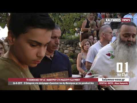 26-8-2019 Ο Εσπερινός στο πανέμορφο εξωκκλησι του Αγ.Φανούριου με την μοναδική θέα