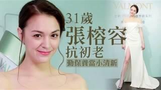 張榕容靠VALMONT裝嫩 不做醫美怕錯失入圍 | 台灣蘋果日報