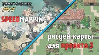 Создаём карты для проекта [ RMMV speedmapping 3 ]