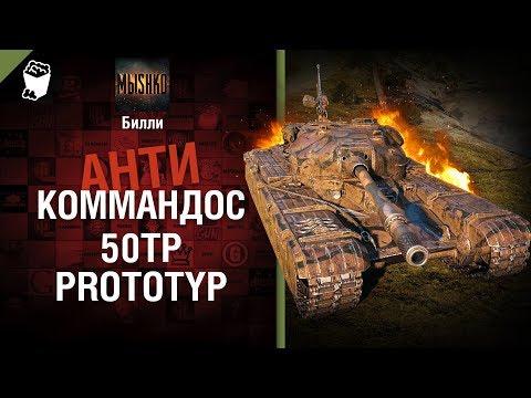50TP Prototyp - Антикоммандос №59 - от Билли [World of Tanks] thumbnail