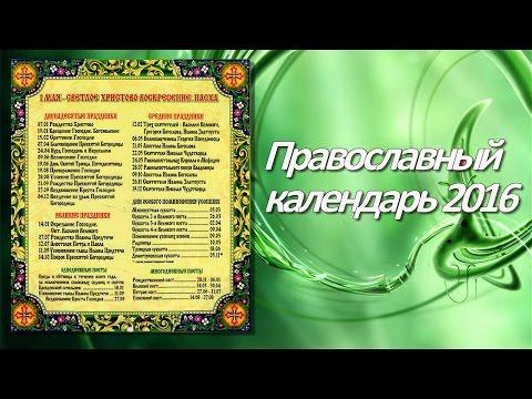 Православный календарь на 2016 год, дни поста, родительские субботы