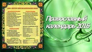 Православный календарь на 2016 год, дни поста, родительские субботы(, 2015-11-24T05:18:43.000Z)