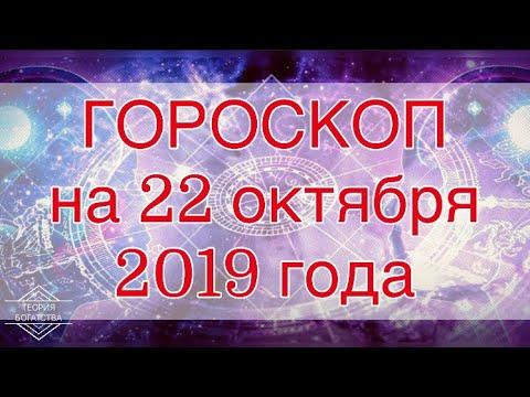 ГОРОСКОП на 22 октября 2019 года ДЛЯ ВСЕХ ЗНАКОВ ЗОДИАКА