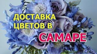 Доставка цветов в Самаре(Доставка цветов в Самаре. Заказать цветы в Самаре с доставкой можно всего в несколько кликов по ссылке:..., 2015-12-07T07:25:58.000Z)