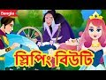 স্লিপিং বিউটি Sleeping Beauty in Bengali | Bangla Cartoon | Bangla Fairy Tales and Stories For Kids