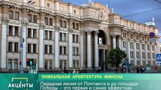 АКЦЕНТЫ  Уникальная архитектура Минска