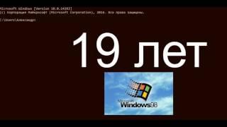 WINDOWS 98, 19 ЛЕТ [ПОЗДРАВЛЕНИЕ]