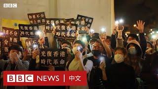 逃犯條例:香港在撕裂中迎來新年- BBC News 中文
