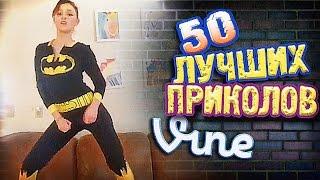 Самые Лучшие Приколы Vine! (ВЫПУСК 133) Лучшие Вайны