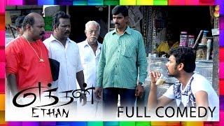 Eththan - Full Comedy | Vimal | Sanusha | Jayaprakash | Singampulli | Mano Bala