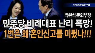 민주당 비례대표 난리 폭망! (박완석 문화부장) / 신…