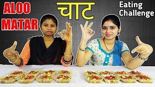 16 BOWLS ALOO MATAR CHAAT EATING CHALLENGE | Aloo Matar Chaat Challenge| Food Challenge India