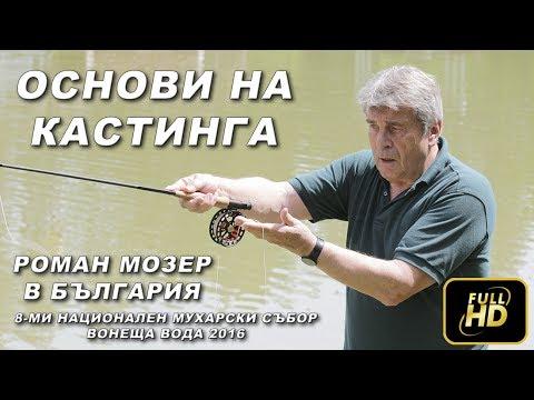 Основи на кастинга - Роман Мозер - 2016 / Basic Fly Casting Techniques - Roman Moser in Bulgaria