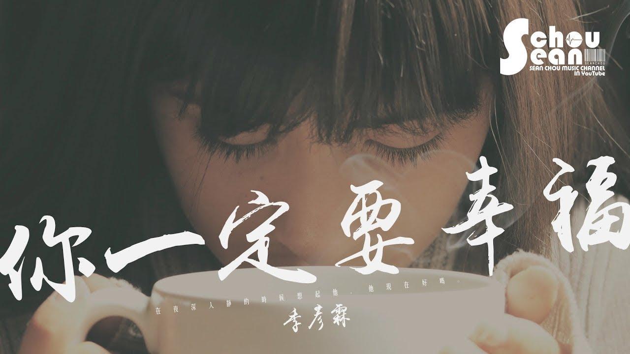 季彥霖 - 你一定要幸福「還是會在夜深人靜時候想起他。」動態歌詞版MV - YouTube