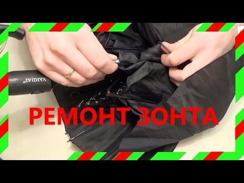 ремонт зонт автомат видео