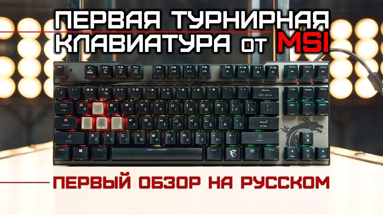 Игровая клавиатура от MSI - VIGOR GK70. Первая ТУРНИРНАЯ!