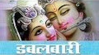 Ha Nandacha Hari, Kanade Dhuri Jodi Lai Bhari - Dabal Bari Bhajan
