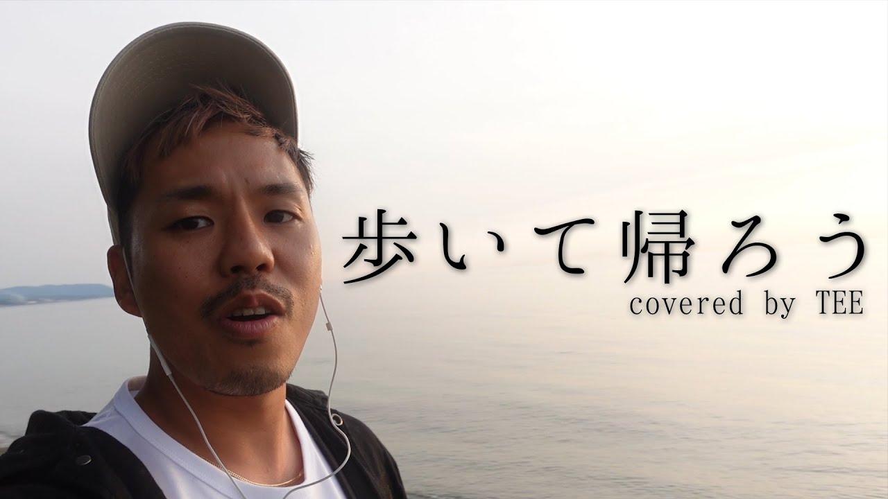 【LA PAPAなヤツ】歩いて帰ろう/斉藤和義 covered by TE