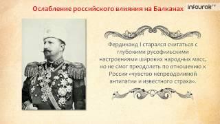 видео Политика Александра III