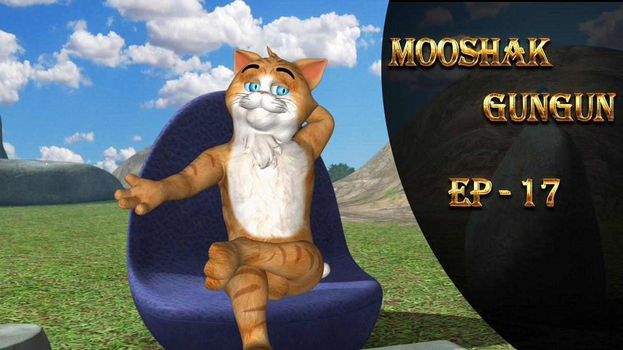 Mooshak Gungun | Ep -17 | मूषक गुनगुन | Comedy Cartoon | 3D Cartoon for kids | Chiku Tv