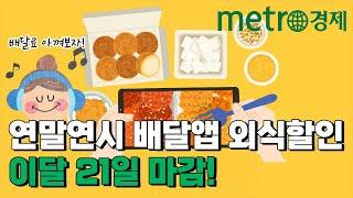 [자막뉴스] 연말연시 …