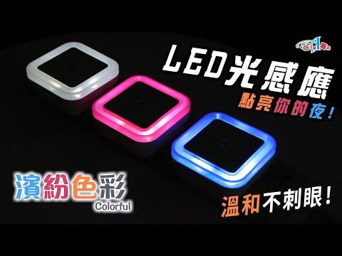 小夜燈 光感應燈 自動感應 插座式LED燈 光控 省電節能 壁燈 走廊燈 樓梯燈 床頭燈 方形 4色可選