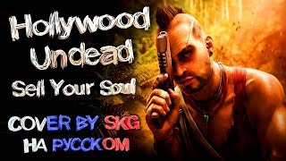 Скачать Hollywood Undead Sell Your Soul COVER BY SKG НА РУССКОМ