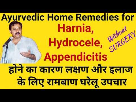 harnia,hydrocele-&-appendicitis-होने-का-कारण-और-इससे-बचने-का-रामबाण-घरेलू-उपचार/rajiv-dixit/swadeshi