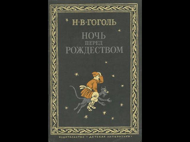 Изображение предпросмотра прочтения – НатальяЦыба читает отрывок изпроизведения «Ночь перед рождеством» Н.В.Гоголя