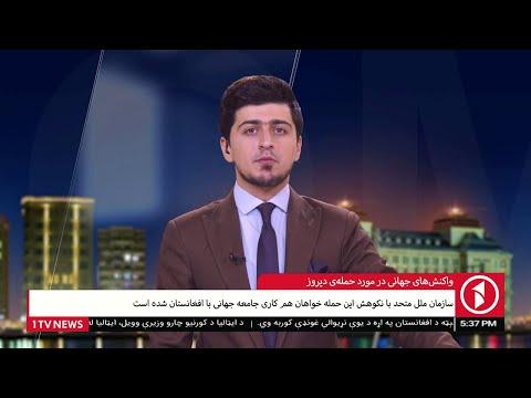 Afghanistan Dari News 9.10.2021 - خبرهای شامگاهی افغانستان