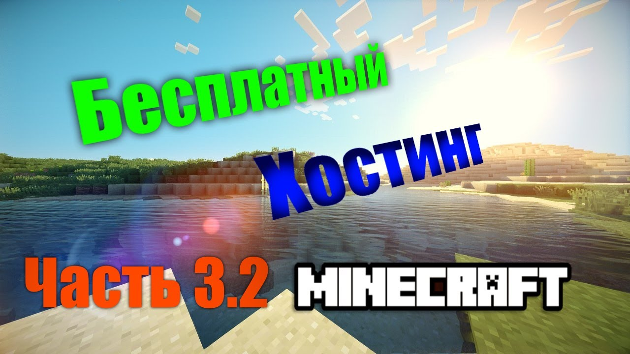 Бесплатный хостинг серверов minecraft навсегда с ftp сайт автопартнер севастополь
