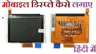 HOW TO REMOVE AND SOLD MOBILE LCD / DISPLAY IN HINDI [ हिंदी  ] phone screen repair 2017