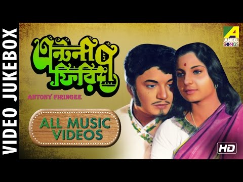 Antony Firingee | এন্টনী ফিরিঙ্গী | Bengali Movie Songs Video Jukebox | Uttam Kumar, Tanuja