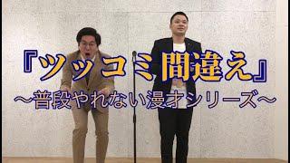 東京ホテイソン『ツッコミ間違え』〜普段やれない漫才シリーズ〜