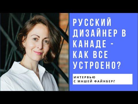 Русский дизайнер в Канаде.  Разница подходов. Интервью с Машей Файнберг
