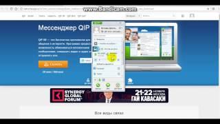 как установить Qip 2012  и добавить странички