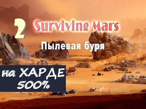 Surviving Mars №02 Пылевая буря