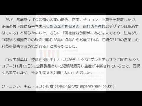 ロッテ製菓がデザイン盗用ソウル地裁で江崎グリコに勝訴判決