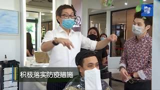【冠状病毒19】狮城时事 | 发廊重新营业 做足防疫措施