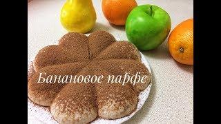 #рецепт #вкусно #вкусняшка #десерт *****БАНАНОВОЕ ПАРФЕ****