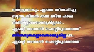 Ennamilla Nanmakal Ennil Karoke   Renjith Christy