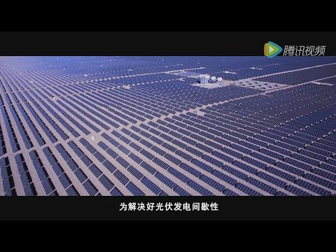 """The Largest Photovoltaic Power Station in China龙羊峡""""水光互补""""光伏电站"""